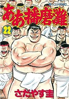 ああ播磨灘(22) (モーニングコミックス)