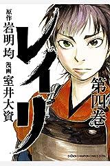 レイリ 4 (少年チャンピオン・コミックス エクストラ) Kindle版