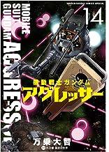 表紙: 機動戦士ガンダム アグレッサー(14) (少年サンデーコミックススペシャル) | 万乗大智