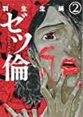 ゼツ倫 2 (BUNCH COMICS)