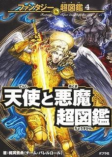 天使と悪魔超図鑑 (ファンタジー超図鑑)