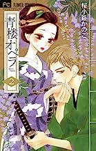 表紙: 青楼オペラ(2) (フラワーコミックス) | 桜小路かのこ