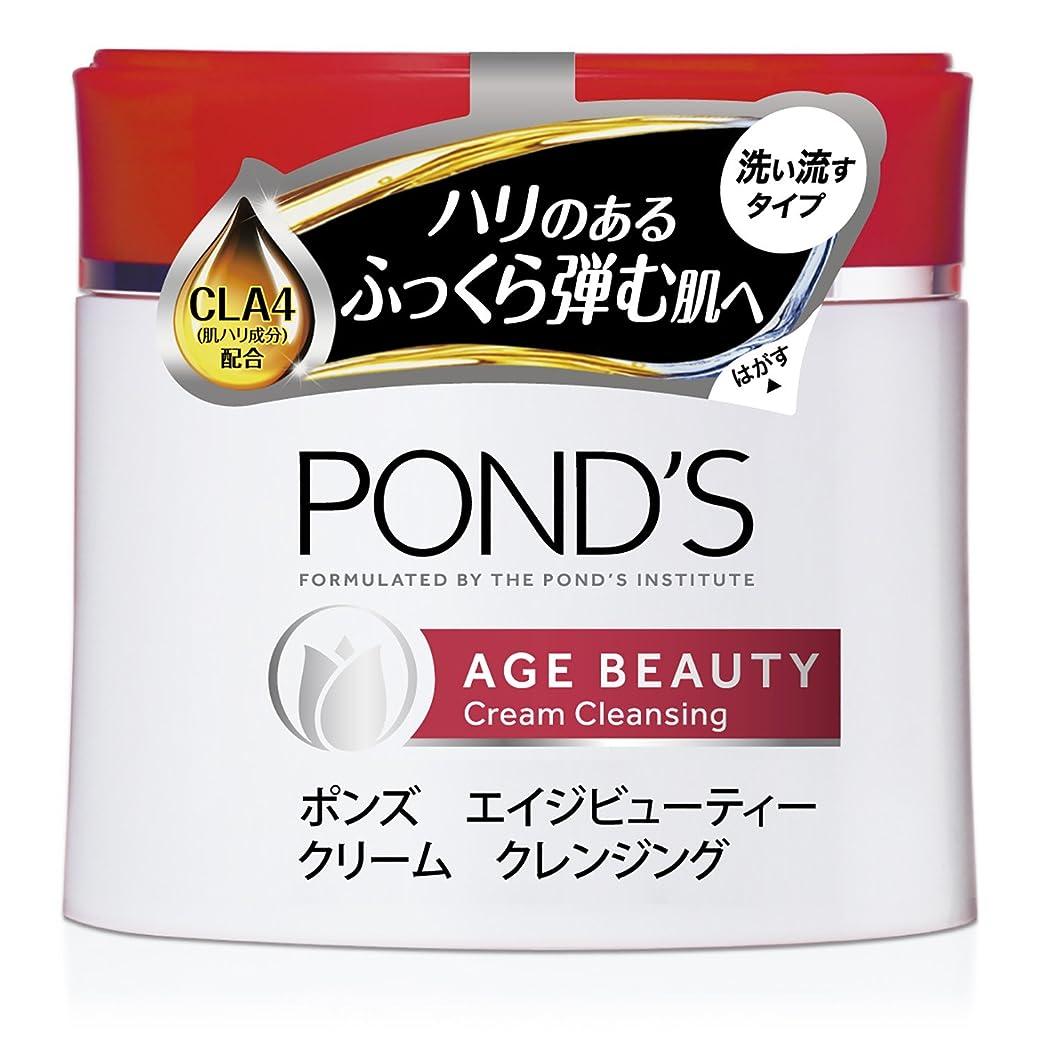 翻訳マッサージ考えポンズ エイジビューティー クリームクレンジング 270g