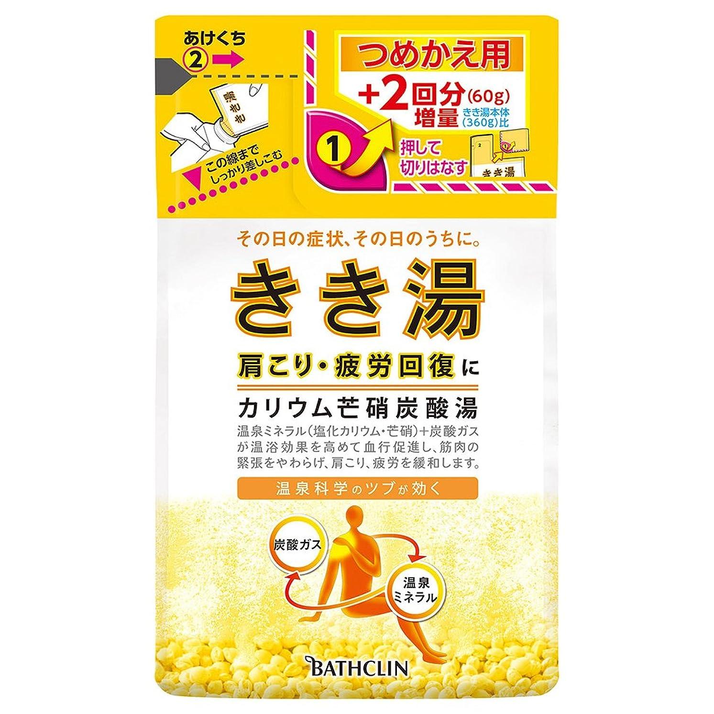 遠え意図的ダースきき湯 カリウム芒硝炭酸湯 つめかえ用 420g 入浴剤 (医薬部外品)