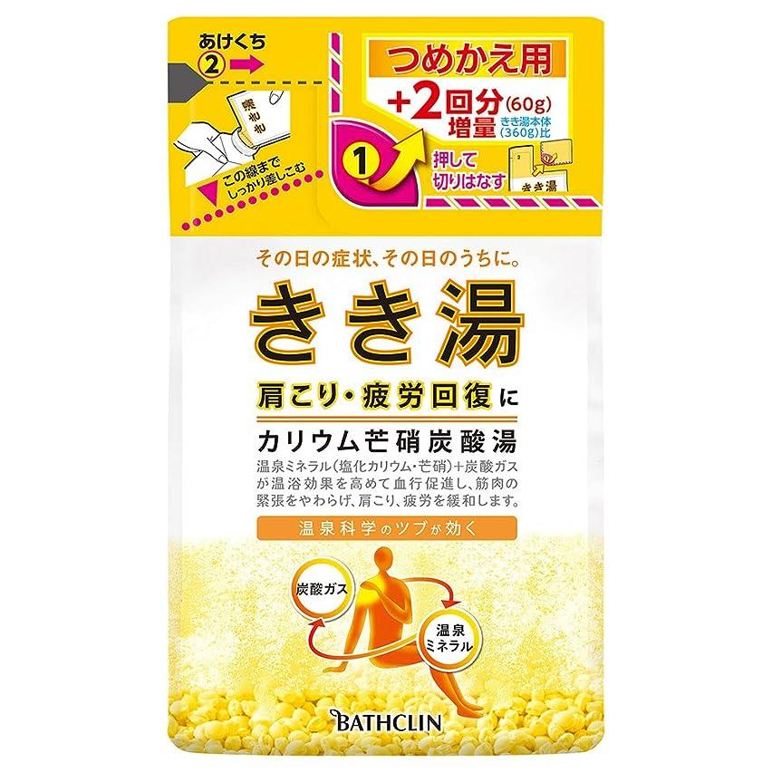 制約入場料原点きき湯 カリウム芒硝炭酸湯 つめかえ用 420g 入浴剤 (医薬部外品)