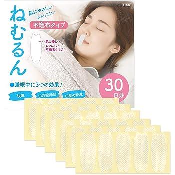 【不織布タイプ】口呼吸防止テープ ねむるん 30日分 日本製 (いびき軽減グッズ鼻呼吸促進 口閉じテープ)