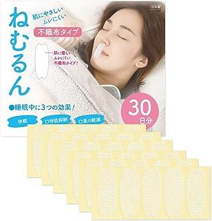 【不織布タイプ】口呼吸防止テープ ねむるん 3個セット 90日分(30枚入り×3) ■日本製■(いびき軽減グッズ鼻呼吸促進 口閉じテープ)