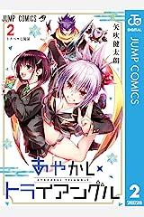 あやかしトライアングル 2 (ジャンプコミックスDIGITAL) Kindle版