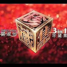 Shi Chu De Chuan Ji