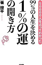 表紙: 99%の人生を決める 1%の運の開き方 | 崔燎平