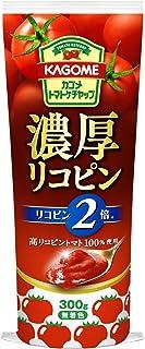 カゴメ 濃厚リコピン トマトケチャップ 300g