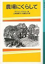 農場にくらして (岩波少年文庫 511)