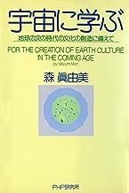 表紙: 宇宙に学ぶ 地球の次の時代の文化の創造に備えて | 森眞由美