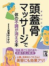 表紙: 頭蓋骨マッサージで体の不調が消える本 (中経の文庫) | 武富 ゆうすけ