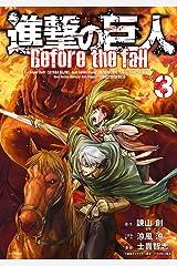 進撃の巨人 Before the fall(3) (シリウスコミックス) Kindle版