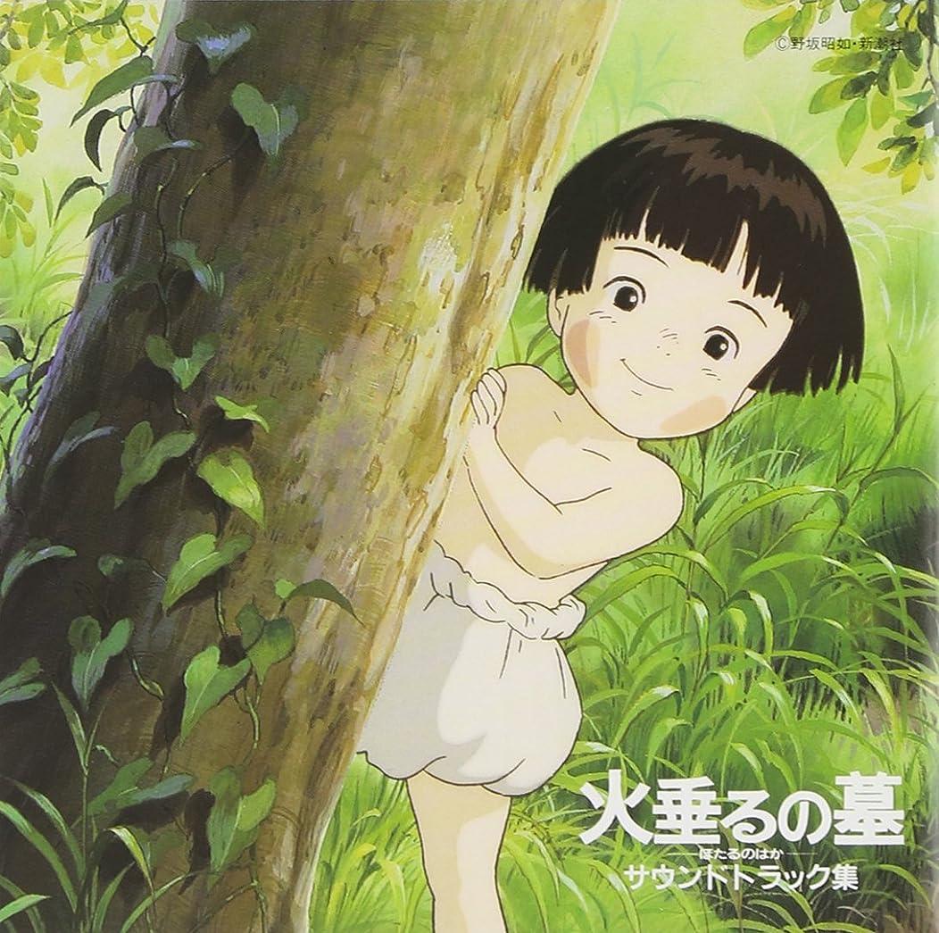 Hotarunohaka Original Soundtrack