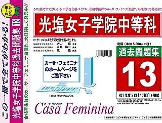 光塩女子学院中等科【東京都】 H28年度用過去問題集13(H27/2回【4科目】+模試)