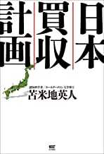 表紙: 日本買収計画 | 苫米地 英人