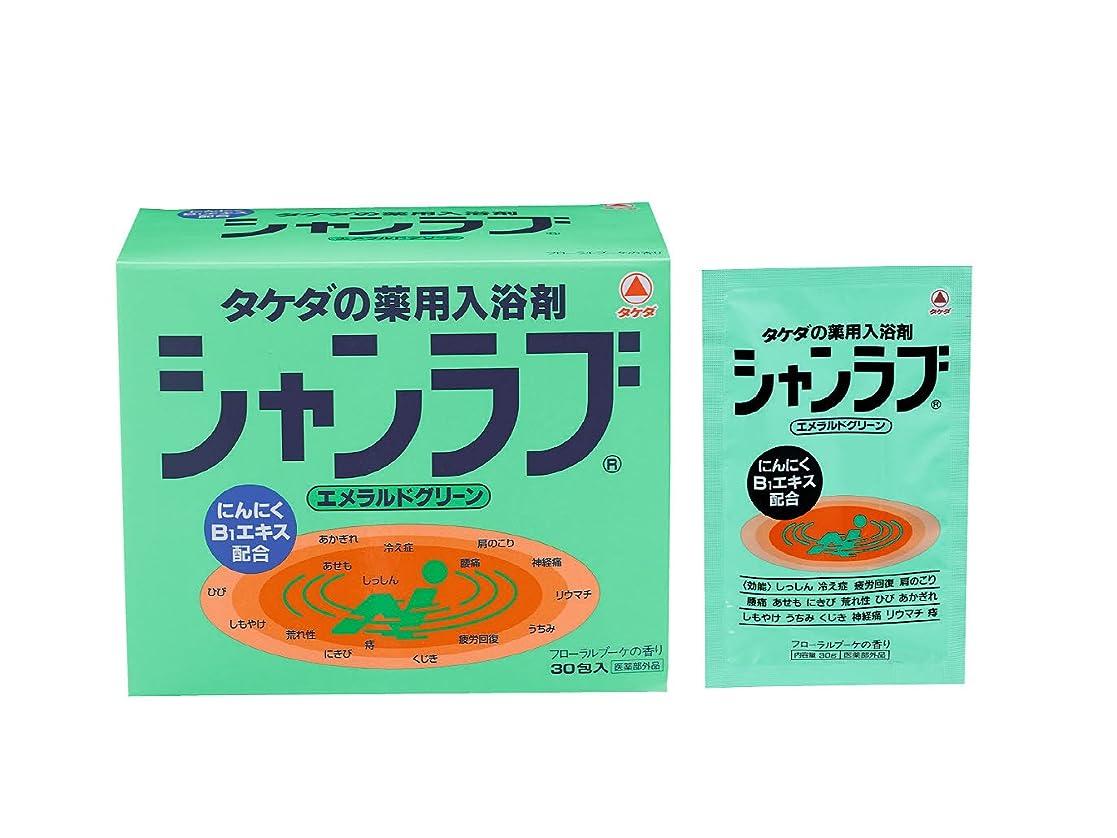 セッション振る舞い憎しみ武田コンシューマーヘルスケア シャンラブ エメラルドグリーン 30包