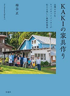 KAKIの家具作り――山麓の小さなキャビネットメーカーが伝える美しい無垢材家具 (Art Adventure Special vol.2)