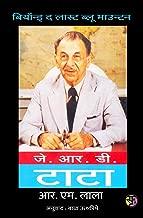 बियॉन्ड् द लास्ट ब्लू माउन्टन जे. आर. डी. टाटा: Beyond The Last Blue Mountain J. R. D. Tata (Marathi Edition)