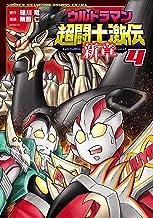 表紙: ウルトラマン超闘士激伝 新章 4 (少年チャンピオン・コミックス エクストラ) | 瑳川竜