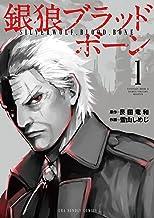 表紙: 銀狼ブラッドボーン(1) (裏少年サンデーコミックス) | 雪山しめじ