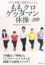 ももクロゲッタマン体操 パワー炸裂! 体幹ダイエット DVD67分付き