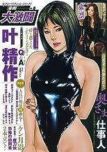漫画大激闘 Vol.8 (RK MOOK)