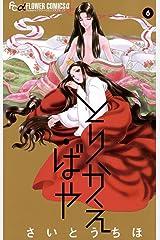とりかえ・ばや(6) (フラワーコミックスα) Kindle版