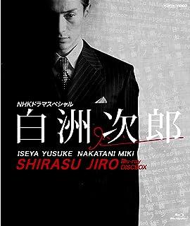 NHKドラマスペシャル 白洲次郎 Blu-ray Disc BOX