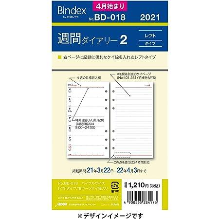 日本能率協会マネジメントセンター バインデックス 手帳 リフィル 2021年 4月始まり バイブル ウィークリー レフト BD018