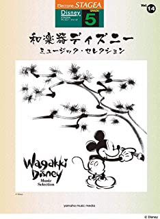 STAGEA ディズニー(5級)Vol.14 和楽器ディズニー ミュージック・セレクション