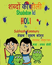 Shabdon Ki Holi (Hindi) (Hindi Edition)