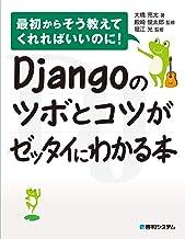 表紙: Djangoのツボとコツがゼッタイにわかる本 | 殿崎俊太郎