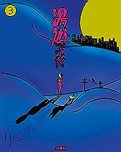 表紙: 湯遊ワンダーランド 3 (SPA!BOOKS) | まんしゅう きつこ