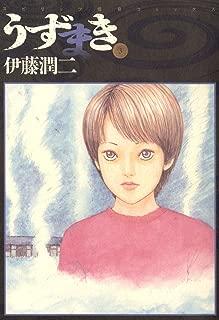 うずまき(3) (ビッグコミックス)