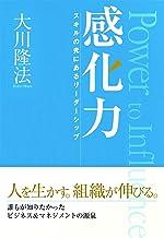 表紙: 感化力 | 大川隆法