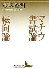 表紙: マチウ書試論 転向論 (講談社文芸文庫) | 吉本隆明