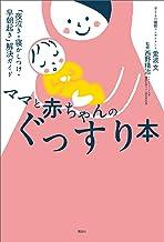 表紙: ママと赤ちゃんのぐっすり本 「夜泣き・寝かしつけ・早朝起き」解決ガイド (講談社の実用BOOK)   愛波文