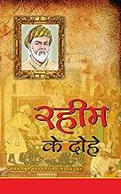 Rahim ke Dohe (Hindi Edition)