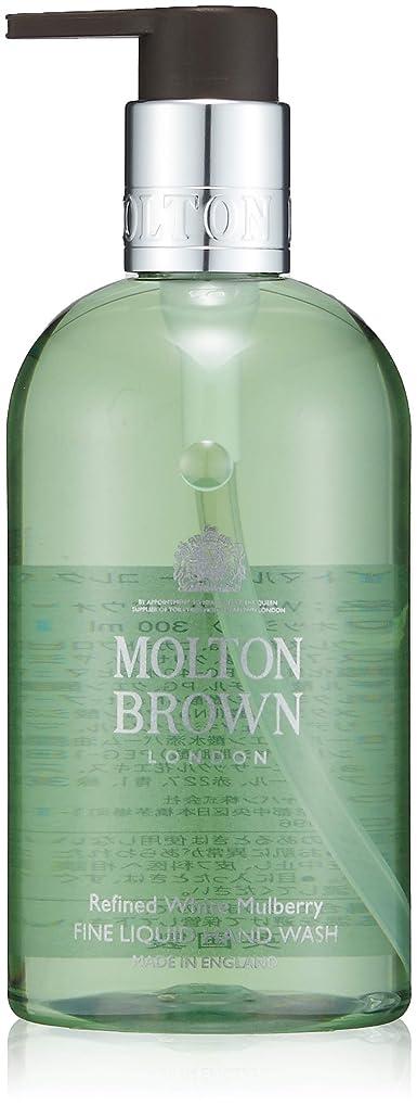 球体懺悔泥MOLTON BROWN(モルトンブラウン) ホワイトマルベリー コレクション WM ハンドウォッシュ