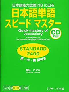 Quick mastery of vocabulary STANDARD 2400 In preparation for the Japanese Language Proficiency Test