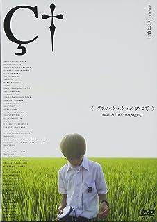 リリイ・シュシュのすべて [DVD]