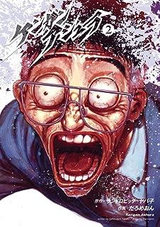 Kengan Asura #2 (Ura Sunday Comics) [Japanese Edition]