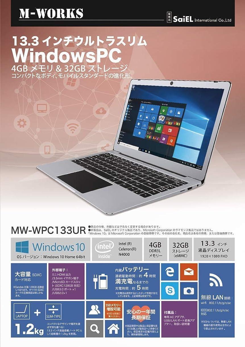 追い払う黒韻M-WORKS 13.3インチウルトラスリムWindowsPC Intel Celeron N4000搭載 4GBメモリ SSD増設スロット付き