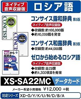 カシオ 電子辞書 追加コンテンツ microSDカード版 コンサイス露和辞典 コンサイス和露辞典 ゼロから始めるロシア語 XS-SA22MC