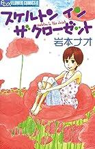 表紙: スケルトンインザクローゼット (フラワーコミックス) | 岩本ナオ