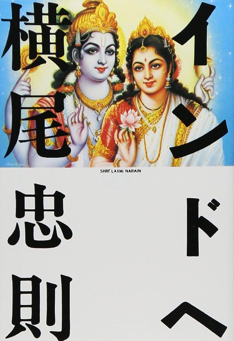 学んだ極めて重要なピアースインドへ (文春文庫 (297‐1))