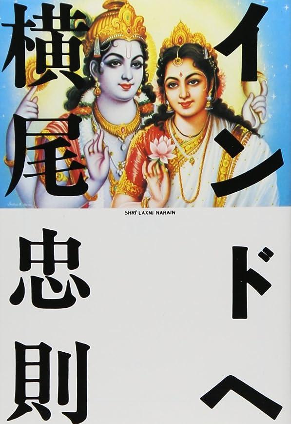 食事を調理する強います裁判所インドへ (文春文庫 (297‐1))